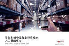 零售和消费品行业即将迎来人工智能革命_000001.jpg
