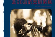 面向中国70、80及90后的营销策略_000001.png