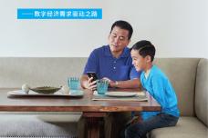 预见大连接时代的中国消费者未来:数字经济需求驱动之路_000001.png