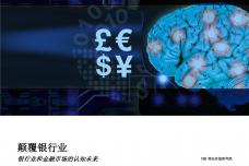 颠覆银行业:银行业和金融市场的认知未来_000001.png