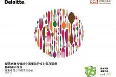 餐饮消费新格局助推行业加快数字化转型_000001.jpg