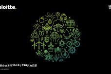 香港联交所2018年ESG实施回顾研究报告_000001.jpg