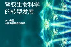 驾驭生命科学的转型发展_000001.png