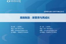 高端制造:新繁荣与再成长_000001.png