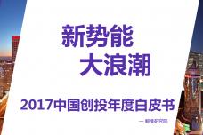 鲸准研究院:2017中国创投年度盘点_000001.png