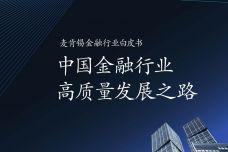 麦肯锡金融行业白皮书:中国金融行业高质量发展之路_000001.jpg