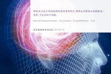 麦肯锡:人工智能将如何改写保险业_000001.jpg