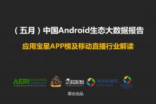 (五月)中国Android生态大数据报告_000001.png