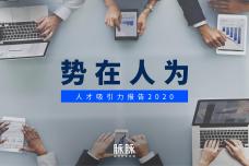-脉脉人才吸引力报告2020_00.png