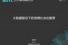 03-BDTC2015-新浪微博-姜贵彬-大数据驱动下的微博社会化推荐_000001.png