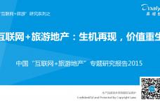 """1442214210923中国""""互联网-旅游地产""""专题研究报告2015_000001.png"""