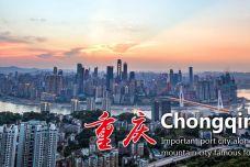 1556363083-3420-chongqing-travel-guide-bg.jpg