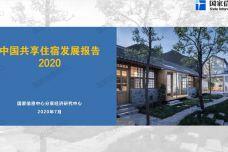 1595434617-9014-gongxiangzhusu0722-1.jpg