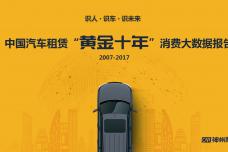 2007-2017中国汽车租赁消费大数据报告_000001.png