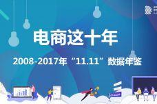 """2008-2017年电商十年""""11.11""""数据年鉴_000001.jpg"""