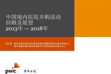 2013年—2018年中国境内医院并购活动回顾及展望_000001.jpg