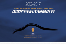 2013-2017中国汽车后市场蓝皮书_000001.png