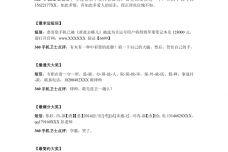 2014年中国手机安全状况报告_046.jpg