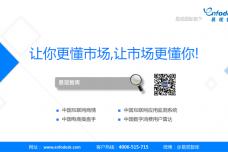 2014年3月中国主要视频平台数据监测报告_015.png