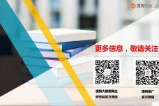 2014搜狗教育行业洞察20140427_054.jpg