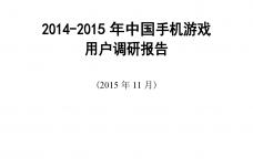 2014-2015年中国手机游戏用户调研报告_000001.png
