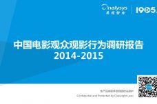2014-2015年中国电影观众观影行为调研报告_001.jpg