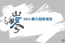 2015中国媒介趋势报告_000001.png