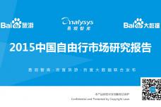 2015中国自由行市场研究报告-01_000001.png