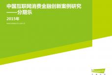 2015年中国互联网消费金融创新案例研究—分期乐_000001.png