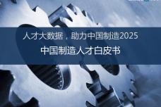 2015年中国制造人才白皮书_000001.png