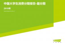2015年中国大学生消费分期报告-趣分期_000001.png