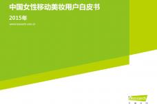 2015年中国女性移动美妆用户白皮书_000001.png