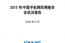2015年中国手机网民网络安全状况报告_000001.png