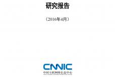 2015年中国社交应用用户行为研究报告_000001.png