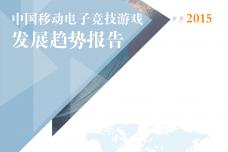 2015年中国移动电竞游戏发展趋势报告_000001.png