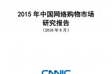 2015年中国网络购物市场研究报告_000001.png