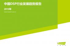 2015年中国DSP行业发展趋势报告_000001.png