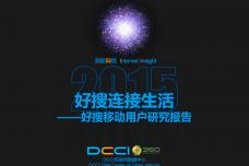 2015年好搜移动用户研究报告_000001.png