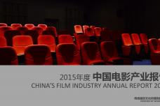 2015年度中国电影产业报告_000001.png