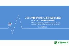 2015年手机输入法研究报告_000001.png