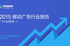 2015年移动广告行业报告_000001.png