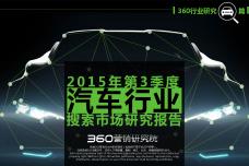 2015年第三季度汽车行业研究报告_000001.png