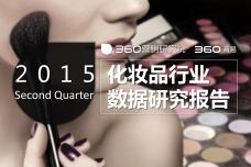 2015年第二季度化妆品行业研究报告_000001.png