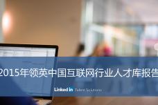 2015年领英中国互联网行业人才库报告_000001.png