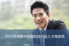 2015年领英中国高科技行业人才报告暨趋势报告_000001.png