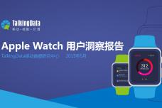 2015年Apple-Watch用户洞察报告_000001.png