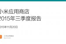 2015年Q3小米应用商店分发数据报告_000001.png