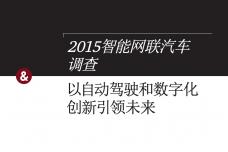 2015智能网联汽车调查_000001.png