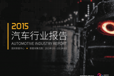 2015汽车行业报告_000001.png