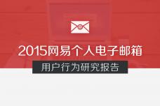 2015网易个人电子邮箱用户行为研究报告_000001.png